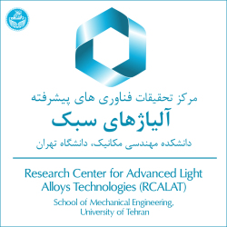 مرکز تحقیقات فناوری های پیشرفته آلیاژهای سبک - Research Center for Advanced Light Alloys Technologies