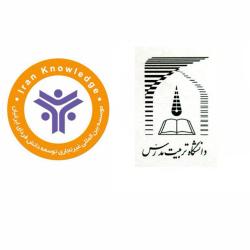 موسسه بین الملل توسعه دانش فردای ایرانیان با همکاری دانشگاه تربیت مدرس