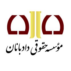 موسسه حقوقی دادبانان