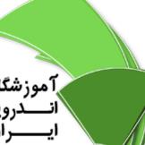 آموزشگاه اندروید ایران