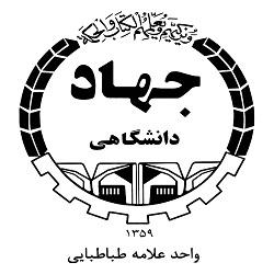 جهاددانشگاهی با همکاری انجمن اقتصاد انرژی دانشگاه علامه طباطبائی