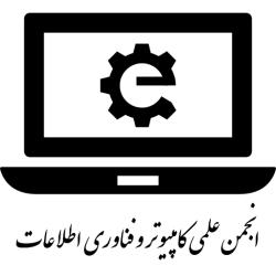 انجمن علمی کامپیوتر دانشگاه صنعتی سجاد