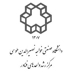 مرکز رشد دانشگاه صنعتی خواجه نصیرالدین طوسی