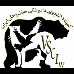 کمیته دانشجویی دامپزشکی حیات وحش ایران