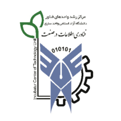 مرکز رشد دانشگاه آزاد اسلامی ساری
