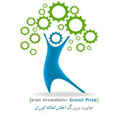 دبیرخانه دائمی فستیوال بین المللی جایزه بزرگ اختراعات ایران