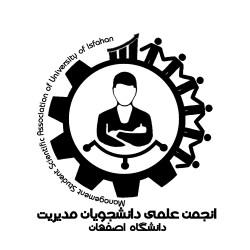 انجمن علمی دانشجویان مدیریت دانشگاه اصفهان