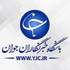 باشگاه خبرنگاران جوان مرکزاصفهان