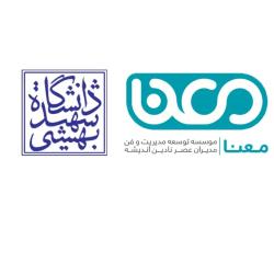 موسسه معنا و واحد مدیریت حرفهای دانشگاه شهید بهشتی
