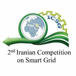 دومین دوره مسابقات شبکه هوشمند انرژی ایران