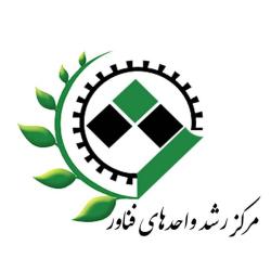 مرکز رشد واحد های فناور ایرانشهر مرکز رشد