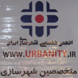 انجمن شهرسازی Urbanity.ir