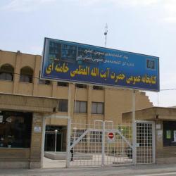 کتابخانه آیه الله خامنه ای قم