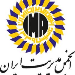 انجمن مدیریت ایران و جهاد دانشگاهی علوم پزشكی تهران