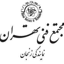 مجتمع فنی تهران، نمایندگی زنجان