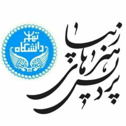 گروه مديريت پروژه و ساخت دانشگاه تهران