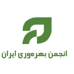انجمن بهرهوری ایران انجمن بهرهوری ایران