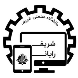 دانشگاه صنعتی شریف- آکادمی شریف رایان