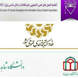 اتحادیه انجمن های علمی دانشجویی علم اطلاعات و دانش شناسی ایران (ادکا)، نهاد کتابخانه های عمومی کشور و دانشگاه شاهد