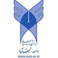 آزمايشگاهها و كارگاههاي دانشگاه آزاد اسلامي واحد نجف آباد