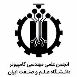 انجمن علمی دانشکده کامپیوتر دانشگاه علم و صنعت ایران