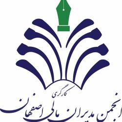انجمن مدیران مالی اصفهان