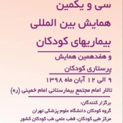 گروه کودکان دانشگاه علوم پزشکی تهران و مرکز طبی کودکان،قطب علمی طب کودکان