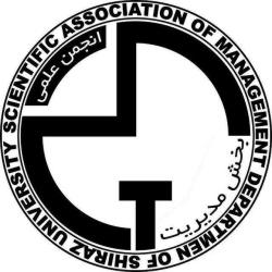 انجمن علمی مدیریت دانشگاه شیراز