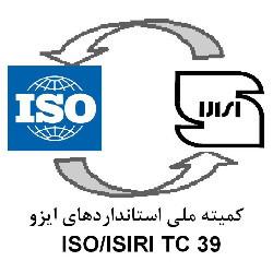 کمیته فنی متناظر ماشین ابزار (ISO/ISIRI/TC 39)