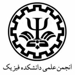 انجمن علمی دانشکده فیزیک دانشگاه صنعتی شریف