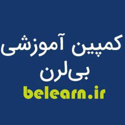 کمپین آموزشی بی لرن