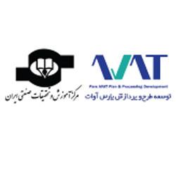 مرکز آموزش و تحقیقات صنعتی ایران و پارس آوات