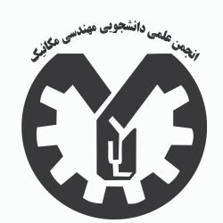 انجمن علمی مهندسی مکانیک دانشگاه فردوسی مشهد