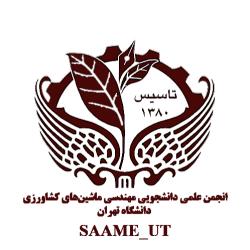انجمن علمي دانشجويي دانشگاه تهران