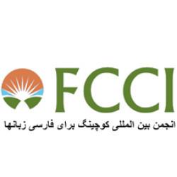 انجمن بین المللی کوچینگ fcci