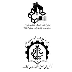 انجمن علمی مهندسی عمران و مهندسی مکانیک دانشگاه صنعتی خواجه نصیر طوسی