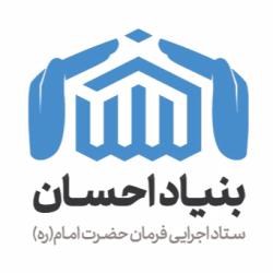 بنیاد احسان ستاد اجرایی فرمان امام (ره)