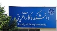 دانشکده کارآفرینی تهران