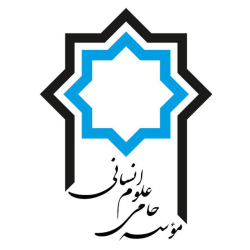 موسسه حامی علوم انسانی و جهاد دانشگاهی صنعتی امیرکبیر