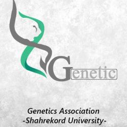 انجمن علمی ژنتیک دانشگاه شهرکرد