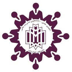 انجمن علمی مدیریت مالی دانشگاه خوارزمی