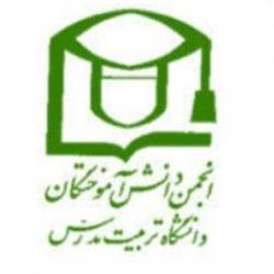 انجمن دانش آموختگان دانشگاه تربیت مدرس