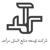 شرکت توسعه منابع انسانی سرآمد