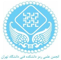 انجمن علمی رمز دانشکده فنی دانشگاه تهران