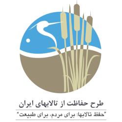 طرح حفاظت از تالابهای ایران، برنامه عمران سازمان ملل، ویرا پژوهان پویا، دولت ژاپن و سازمان حفاظت محیطزیست