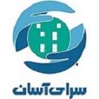 شرکت سرای آسان ایرانیان