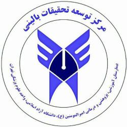 مركز توسعه تحقيقات بالينى بيمارستان اميرالمومنين