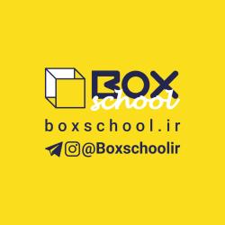 مدرسه باشگاه کسب و کار (Box School)