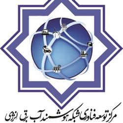 پژوهشگاه نیرو - مرکز توسعه فناوری شبکه هوشمند آب، برق و انرژی