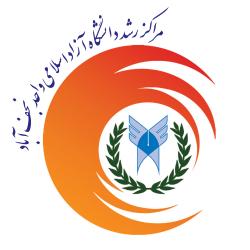 مراکز رشد دانشگاه آزاد اسلامی واحد نجف آباد
